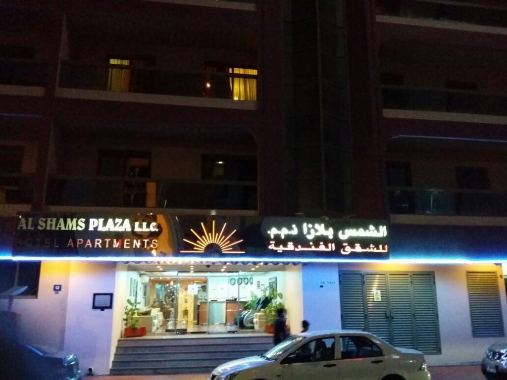 艾爾沙姆斯廣場公寓酒店