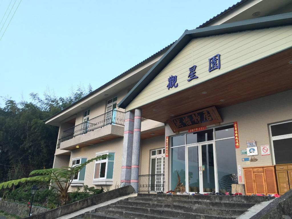 Guanxingyuan
