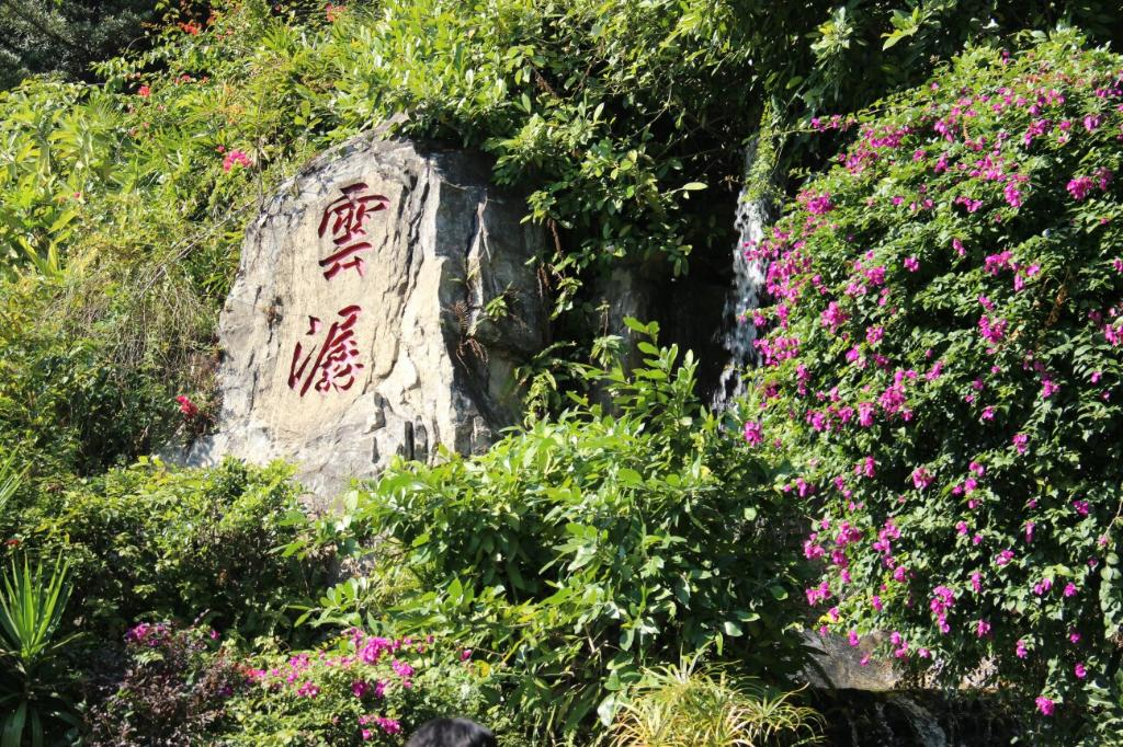 Guangkong Baiyun Mountain Reception