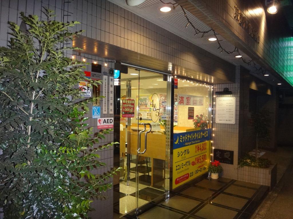 東橫INN 橫濱西口
