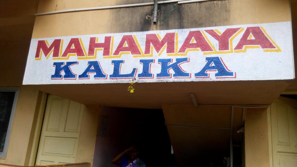 Mahamaya Kalika Guest House