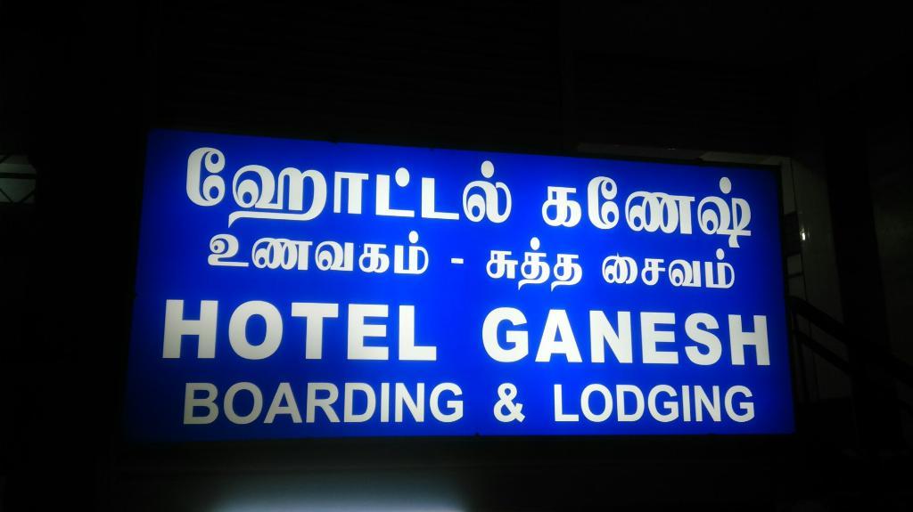 Ganesh Hotel