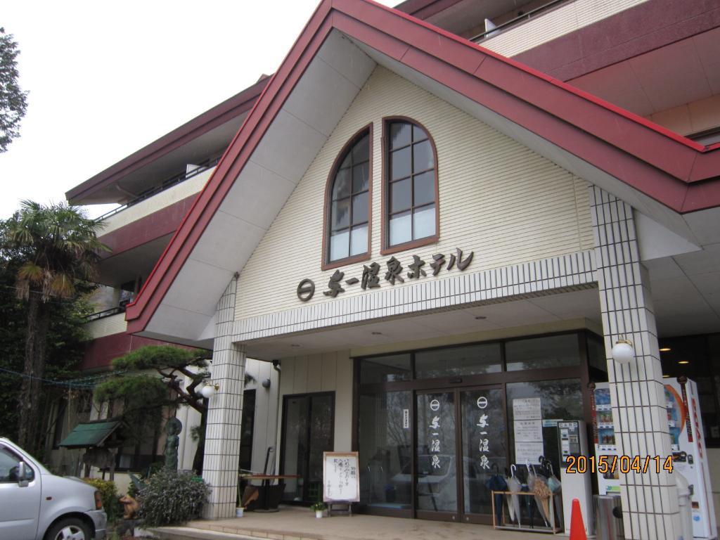 Yoichi Onsen Hotel