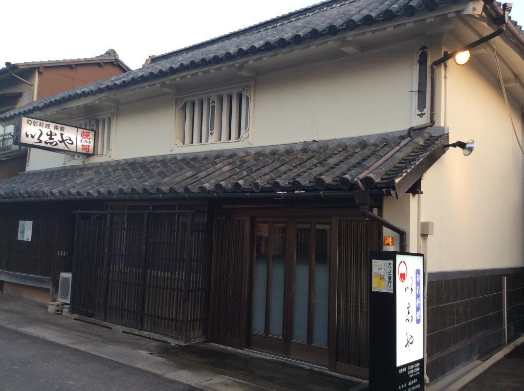 Ishiya Ryokan
