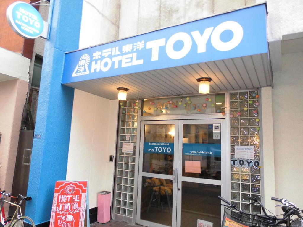 โรงแรมแบ็คแพคเกอร์ โทโยะ