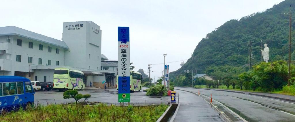 Hotel Akenohoshi