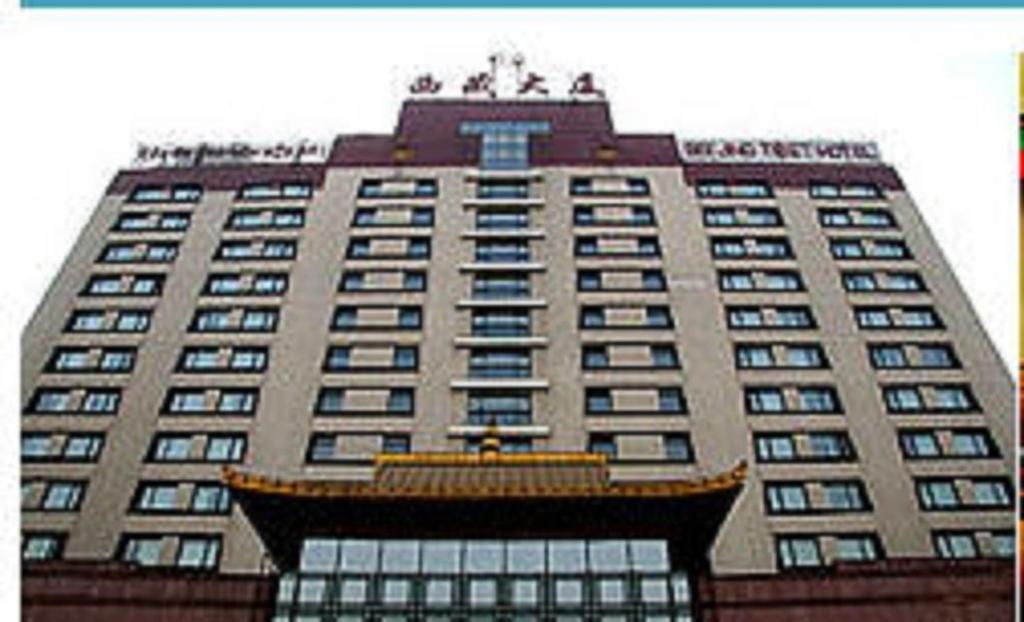 北京 チベット ホテル(北京西蔵大厦)