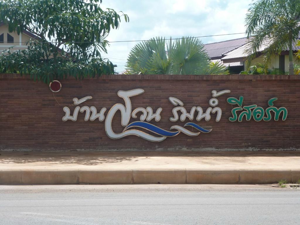 Baan Suan Rimnum Resort