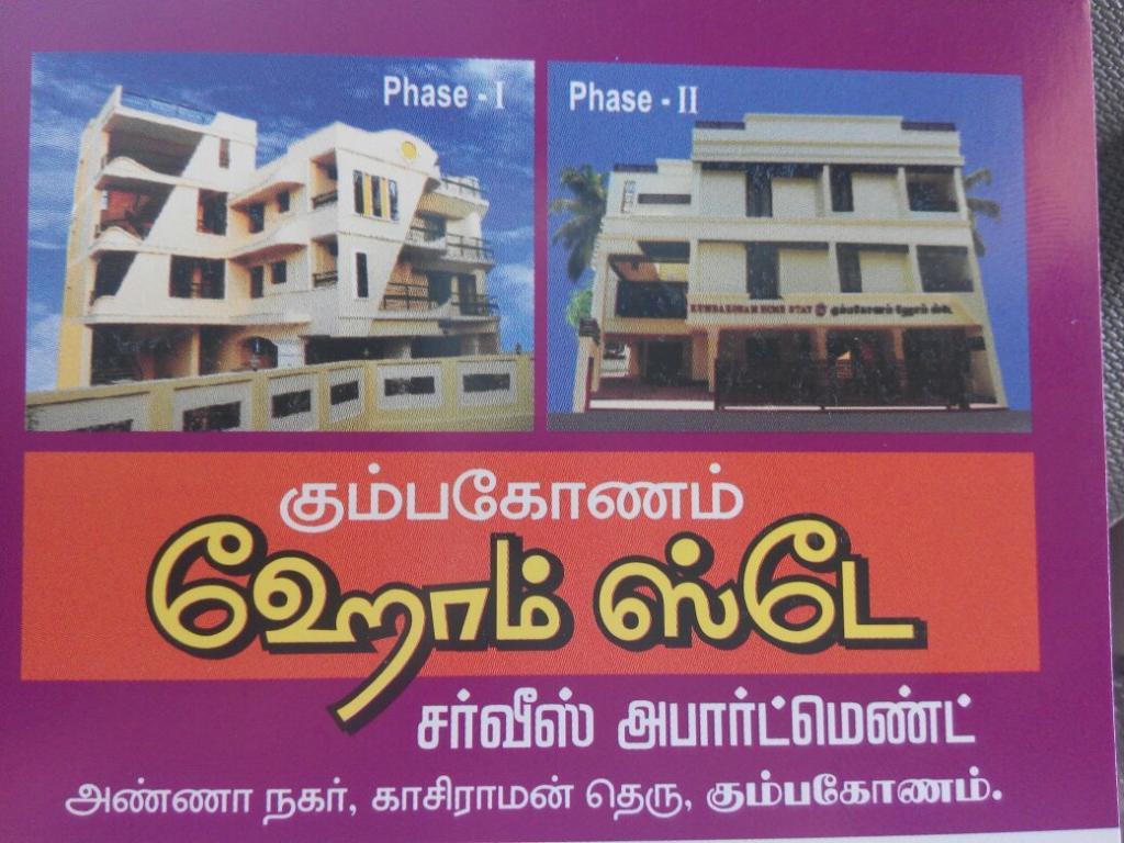 ‪Kumbakonam Home Stay‬