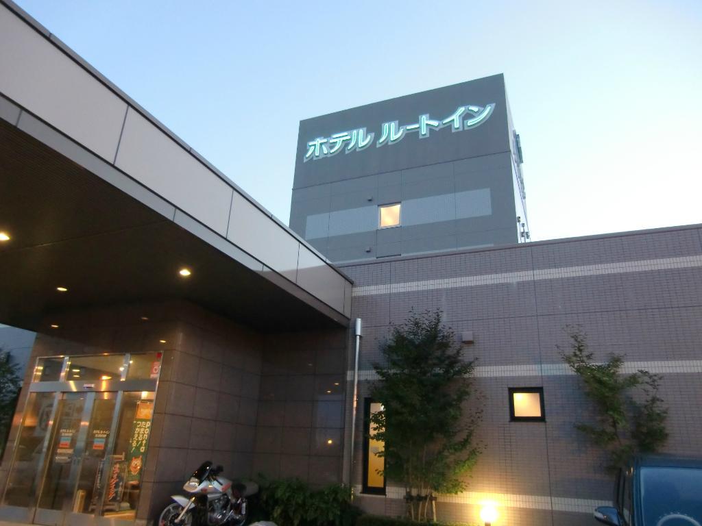 ホテルルートイン 第2西那須野