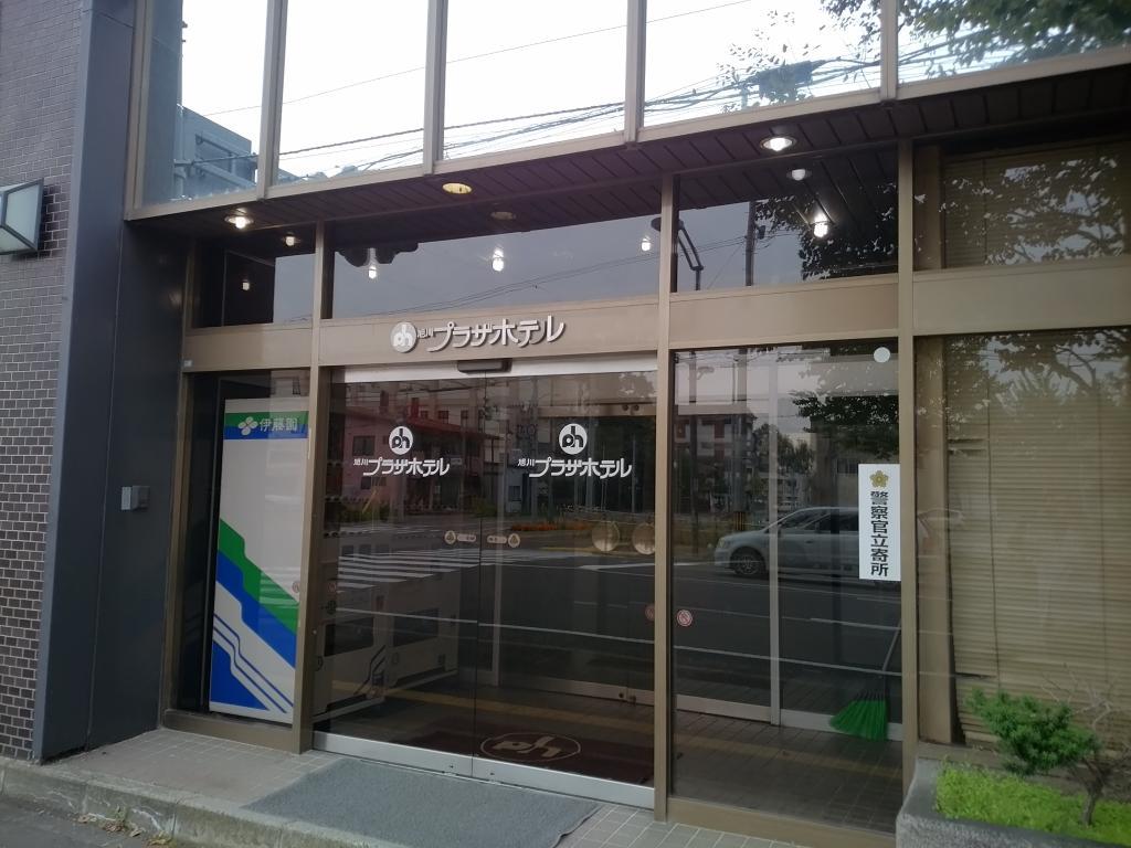 Asahikawa Plaza Hotel
