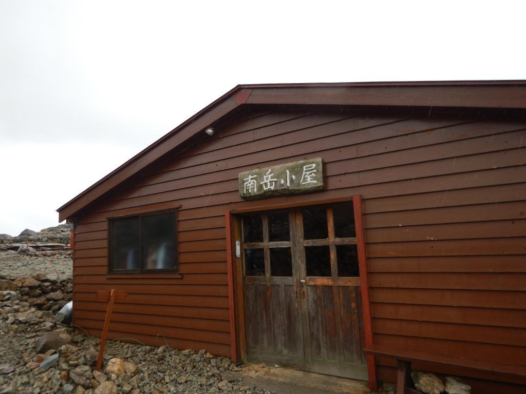 Minamidakegoya