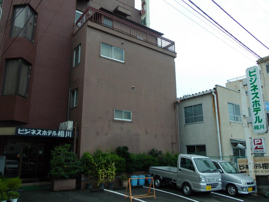 Business Hotel Aikawa