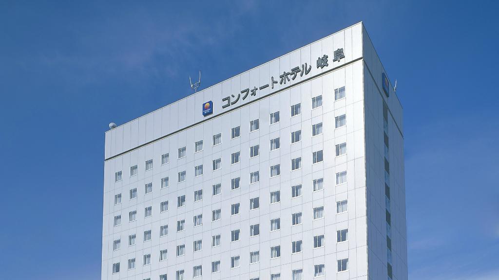โรงแรมคอมฟอร์ท กิฟุ