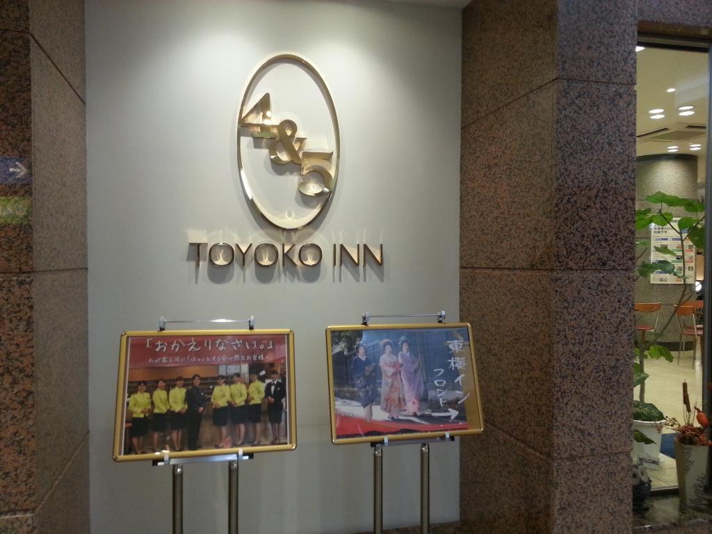 Toyoko Inn Niigataekimae