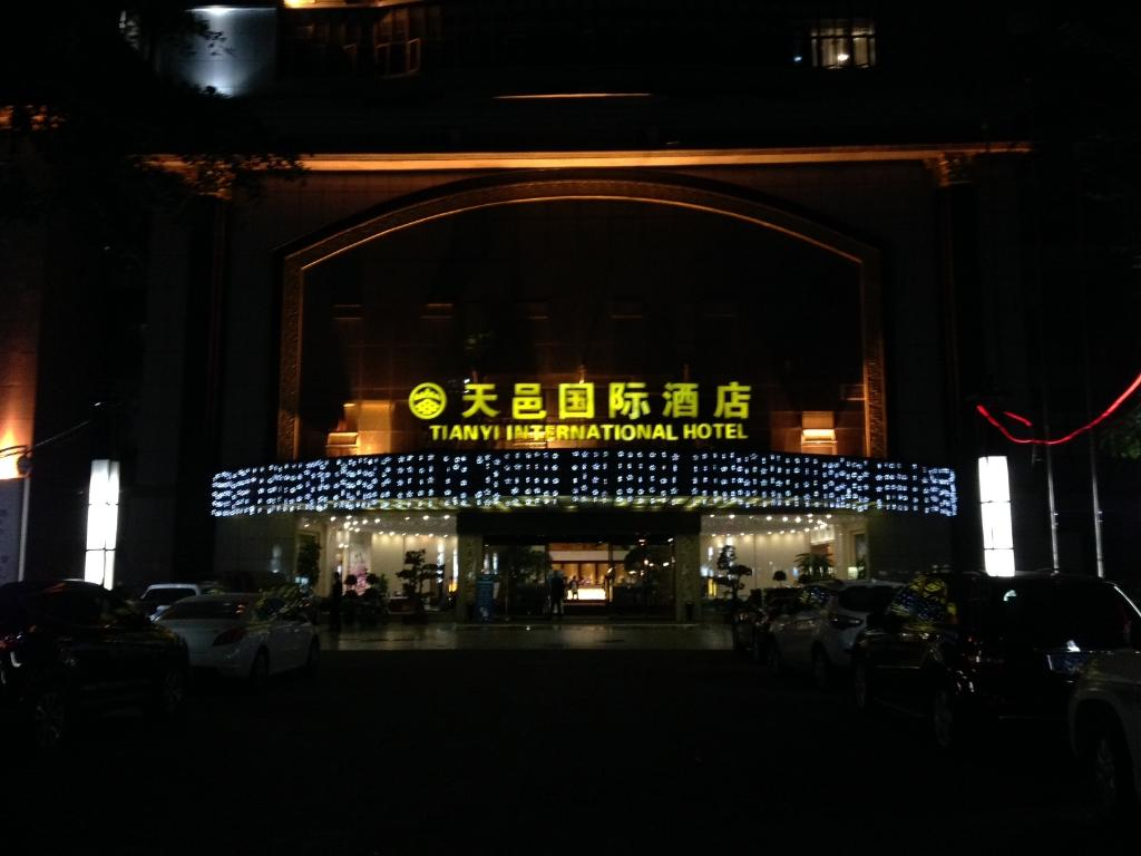 Tian Yi International Hotel