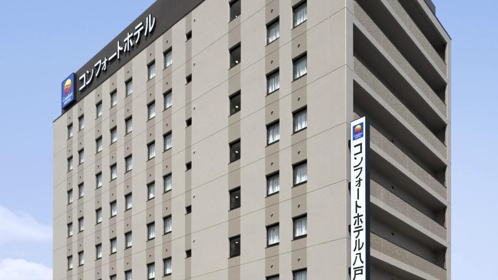 八戶Comfort飯店