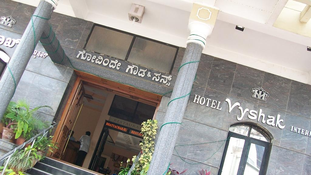 Hotel Vyshak International