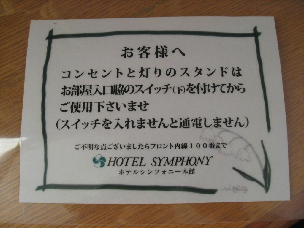 Hotel Symphony