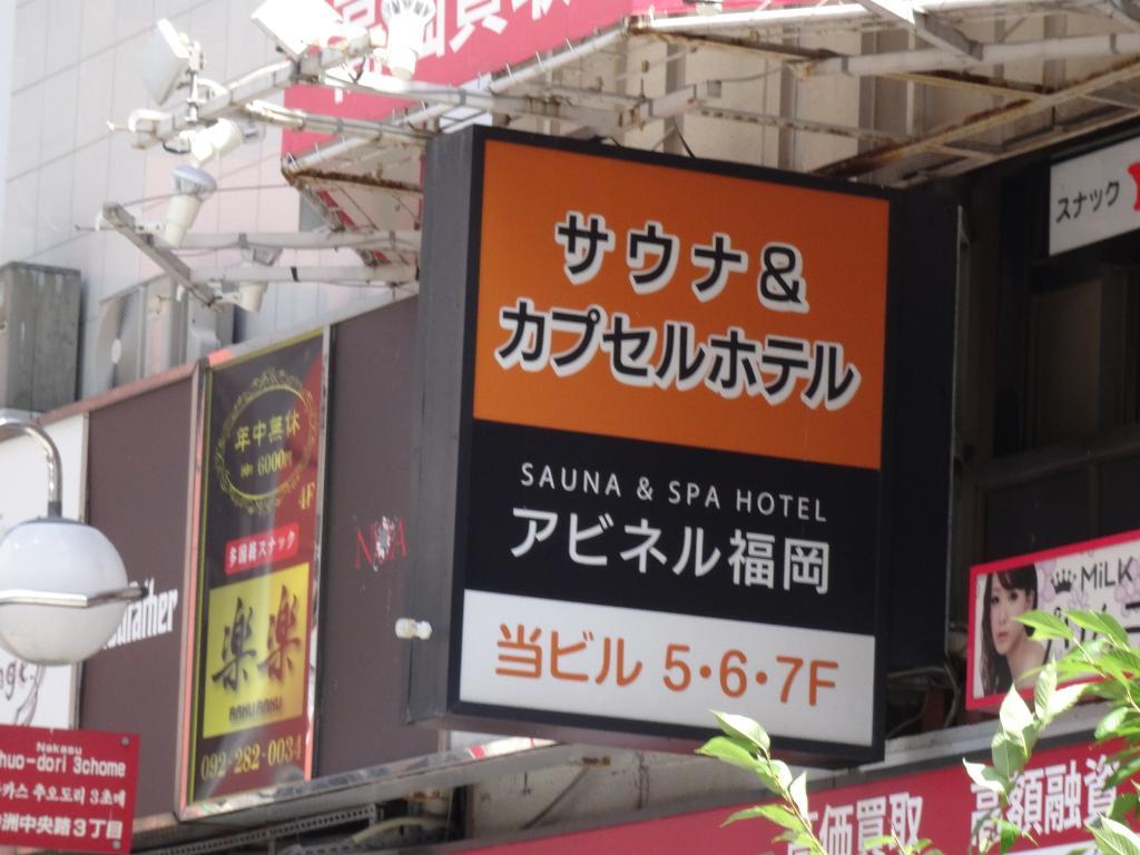 Avinel Fukuoka