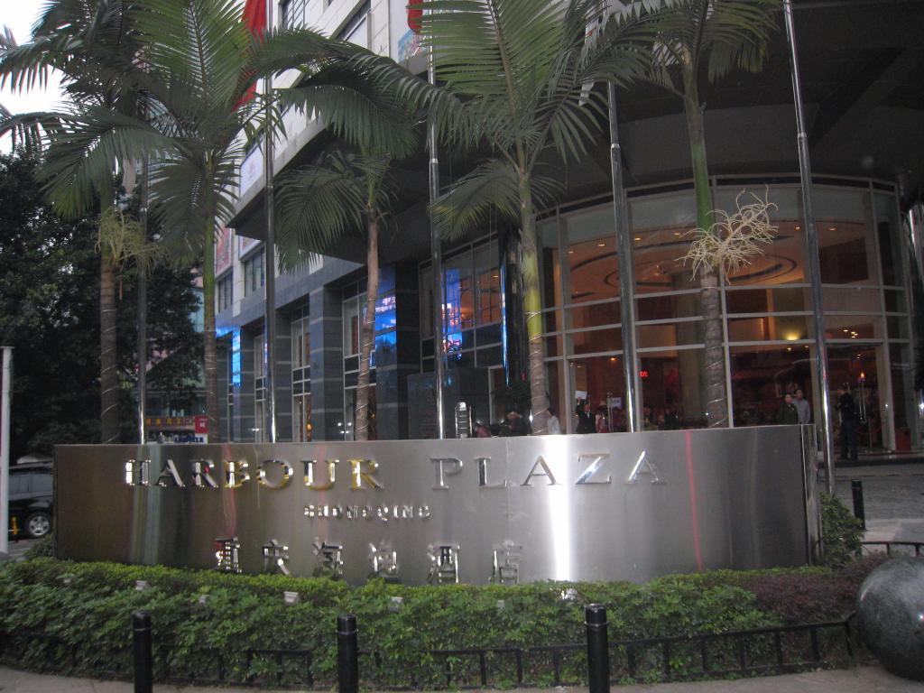 重慶海逸酒店