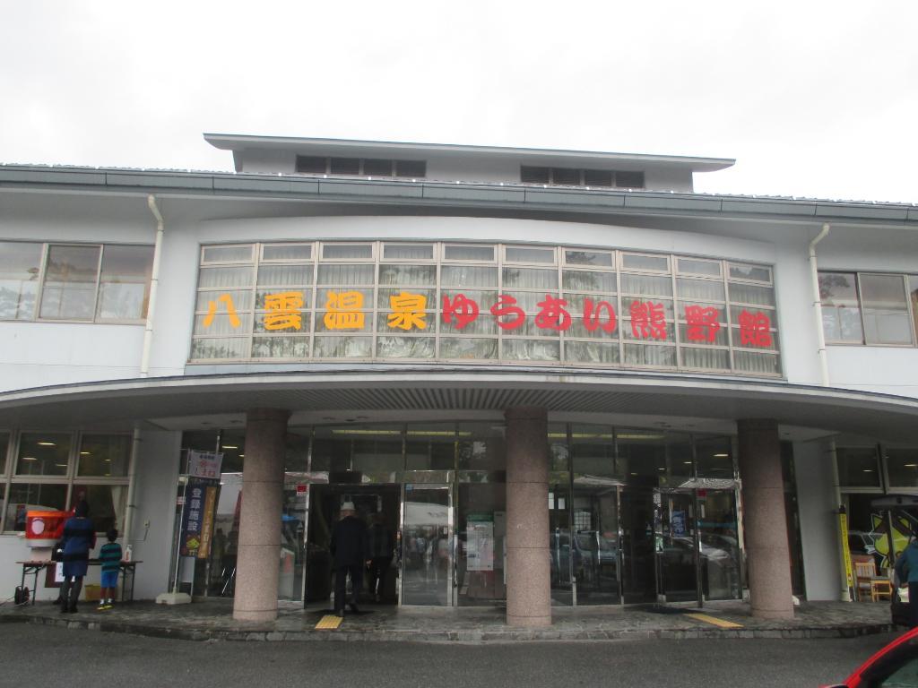 Yuai Kumanokan
