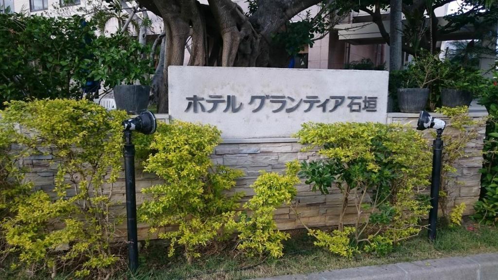 Route-Inn Grantia Ishigaki