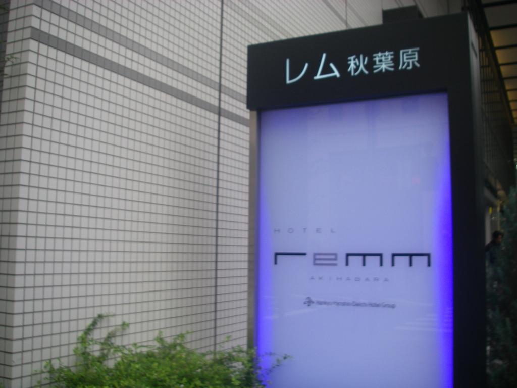 Remm酒店 秋葉原