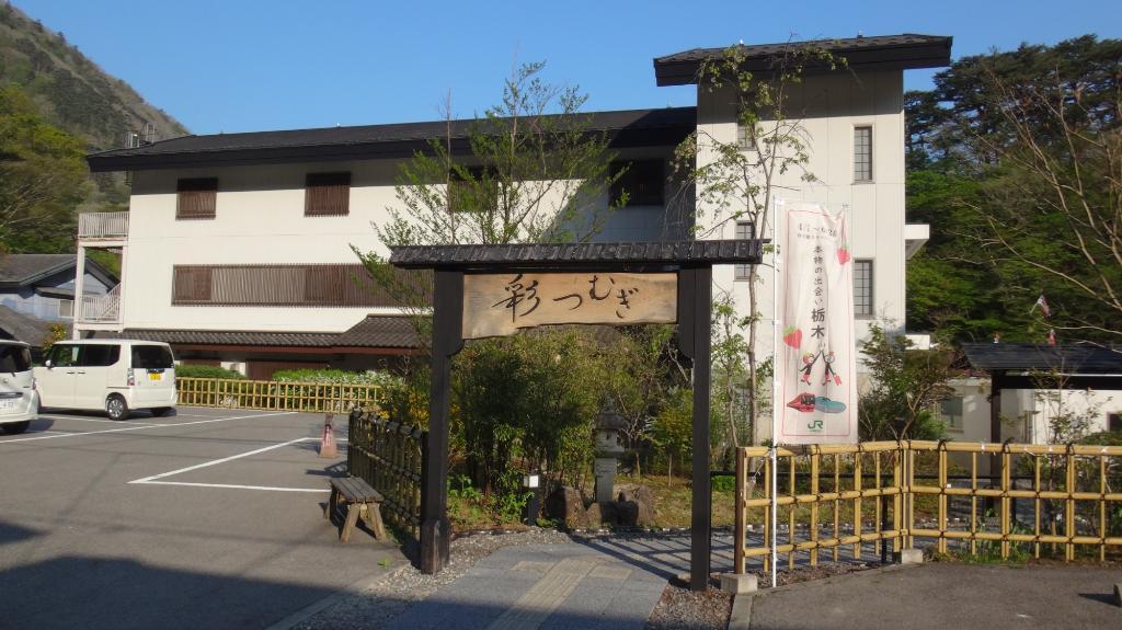 Ayatsumugi