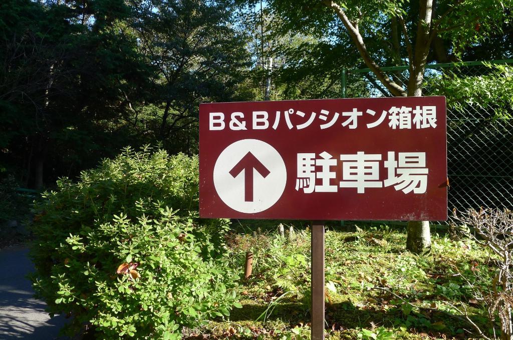 B&B Pension Hakone
