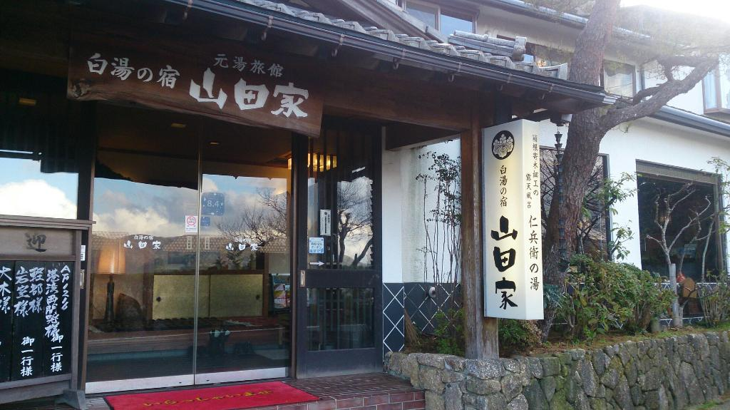 白湯之宿 山田家飯店