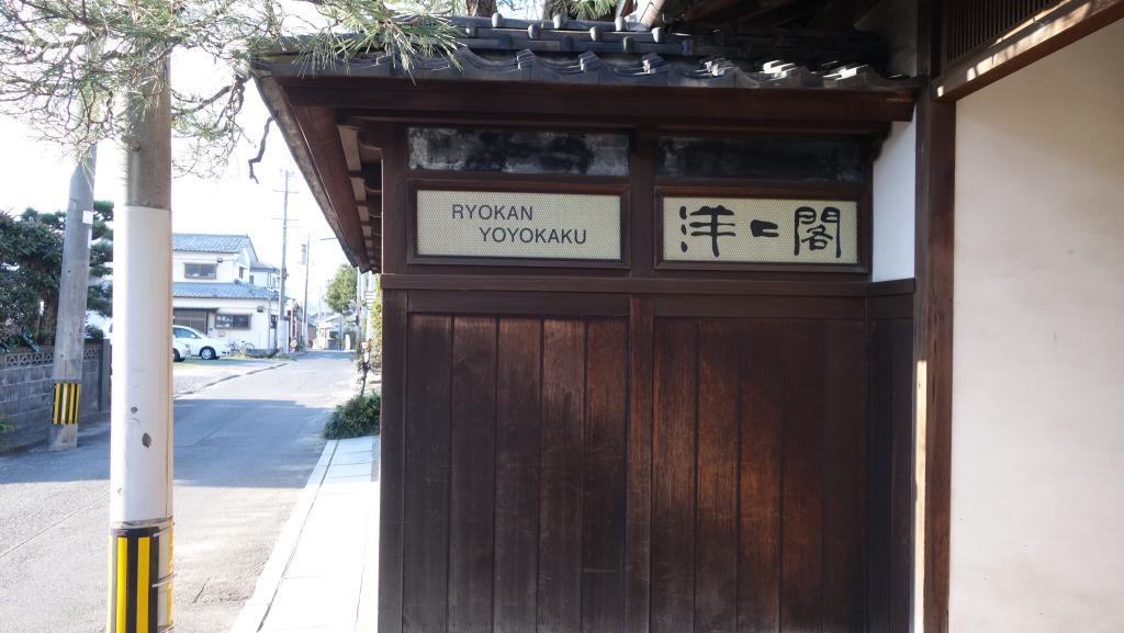 Yoyokaku