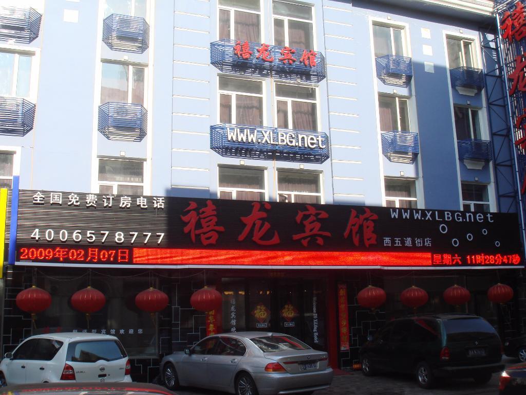 Xilong Hotel Harbin Xuanhua