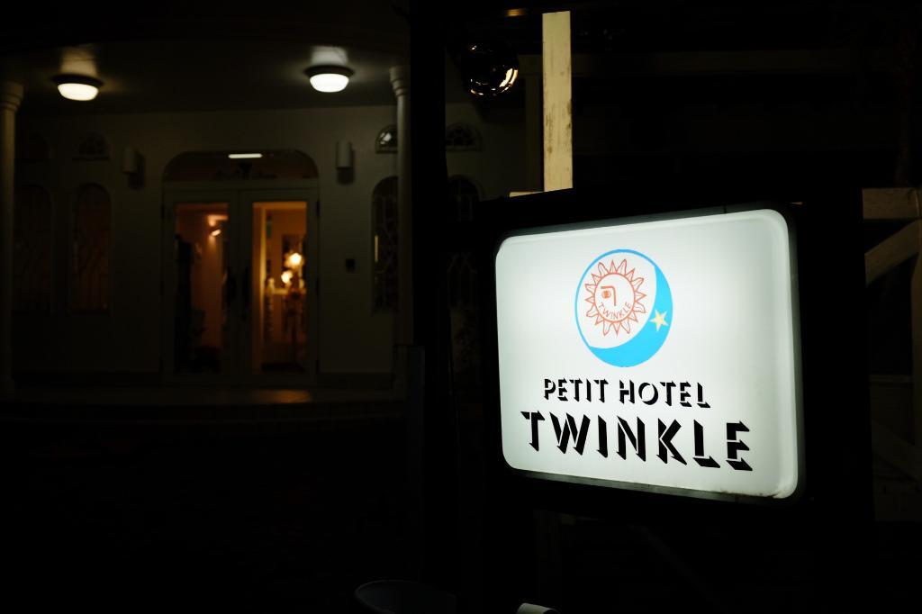 閃爍小酒店