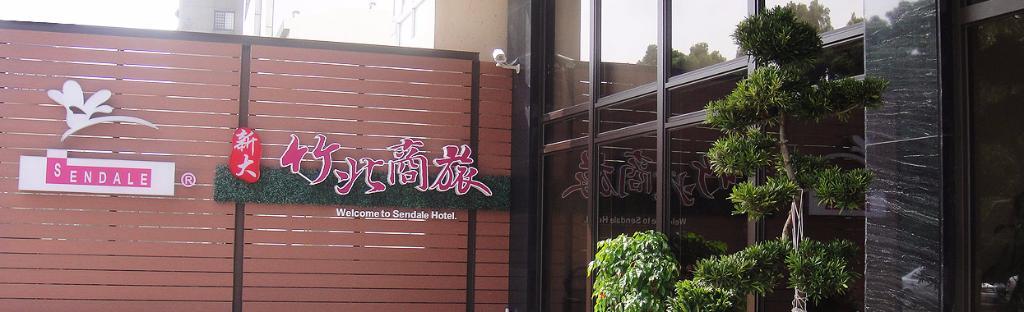 Sedale Zhudei Hotel