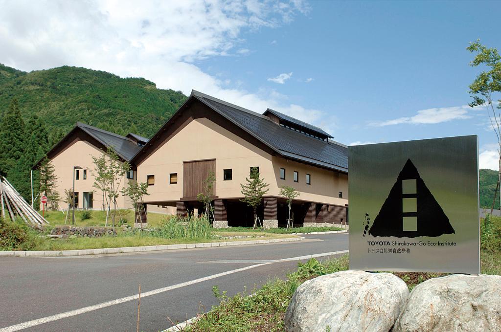 トヨタ 白川郷自然学校