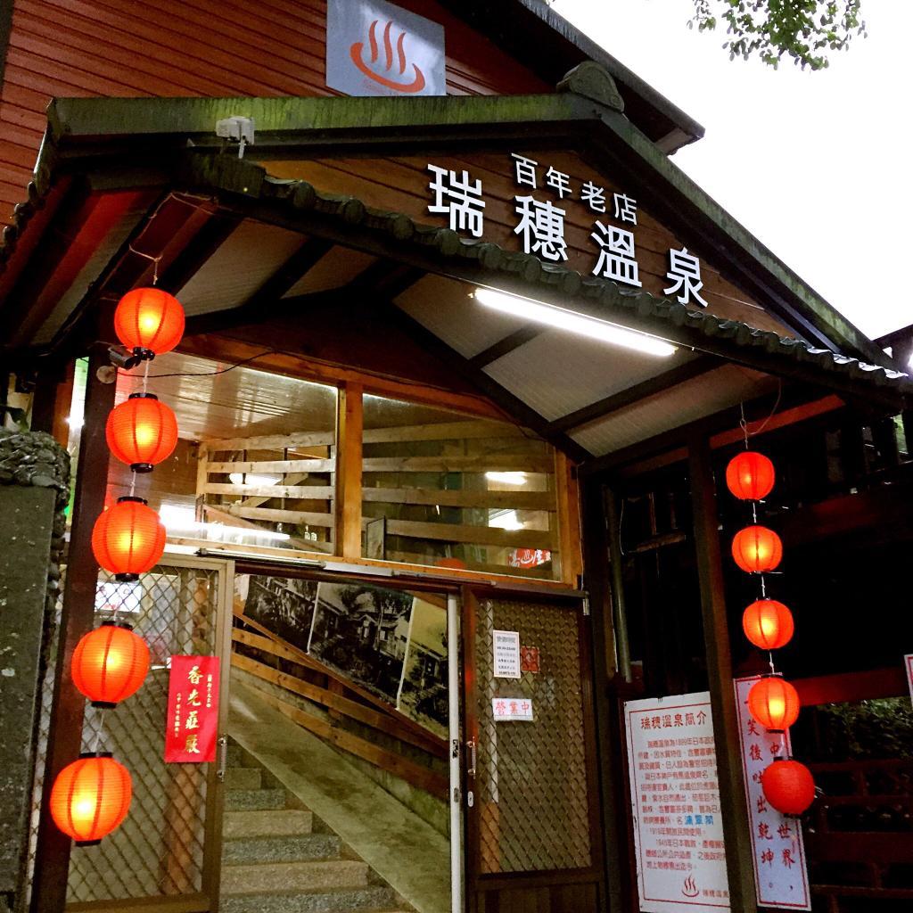 Jui Sui Hot Spring Hotel