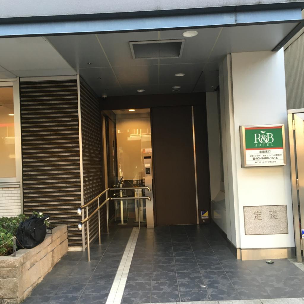 R&B飯店 蒲田東口