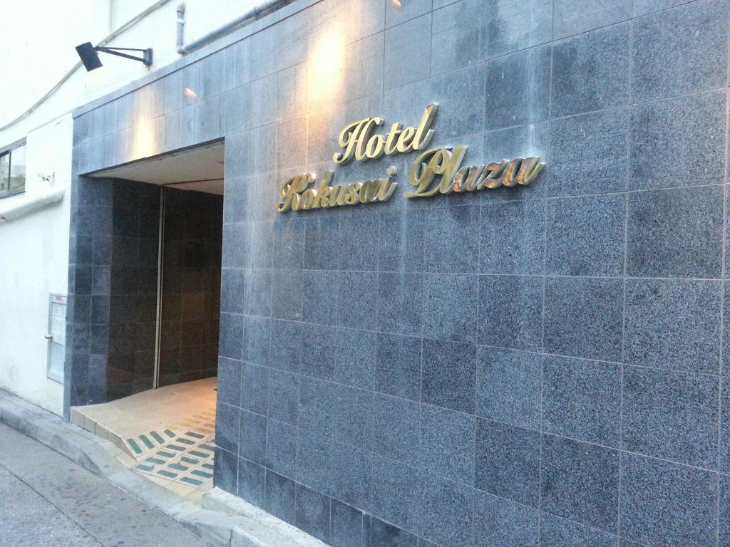 ホテル 国際プラザ