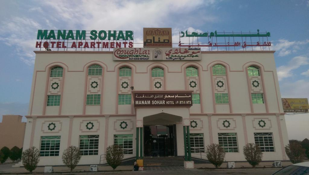 Manam Sohar Hotel Apartments