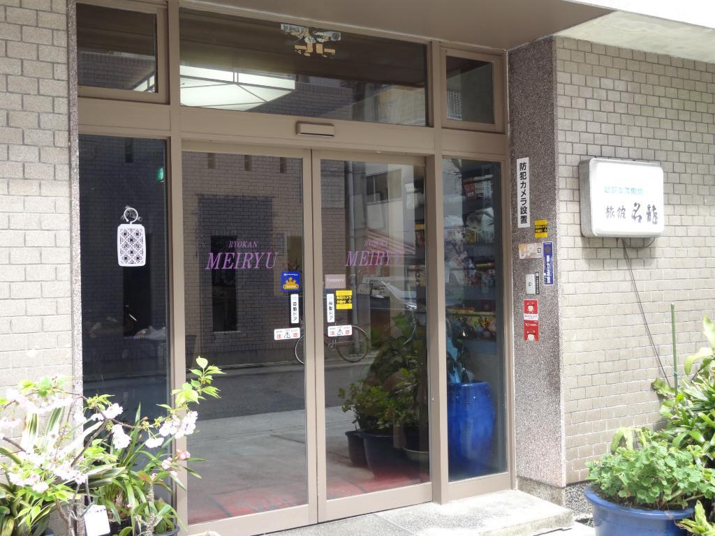 Ryokan Meiryu