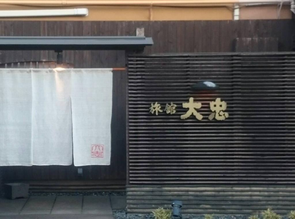 旬菜湯宿 大忠旅館