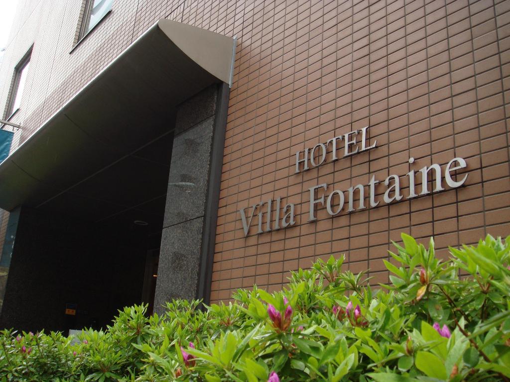 호텔 빌라 퐁테 하코자키