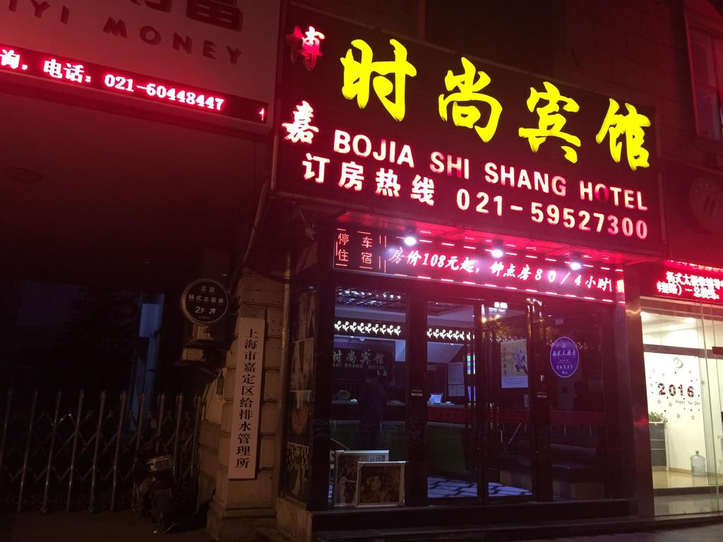 Bojia fashion Motel