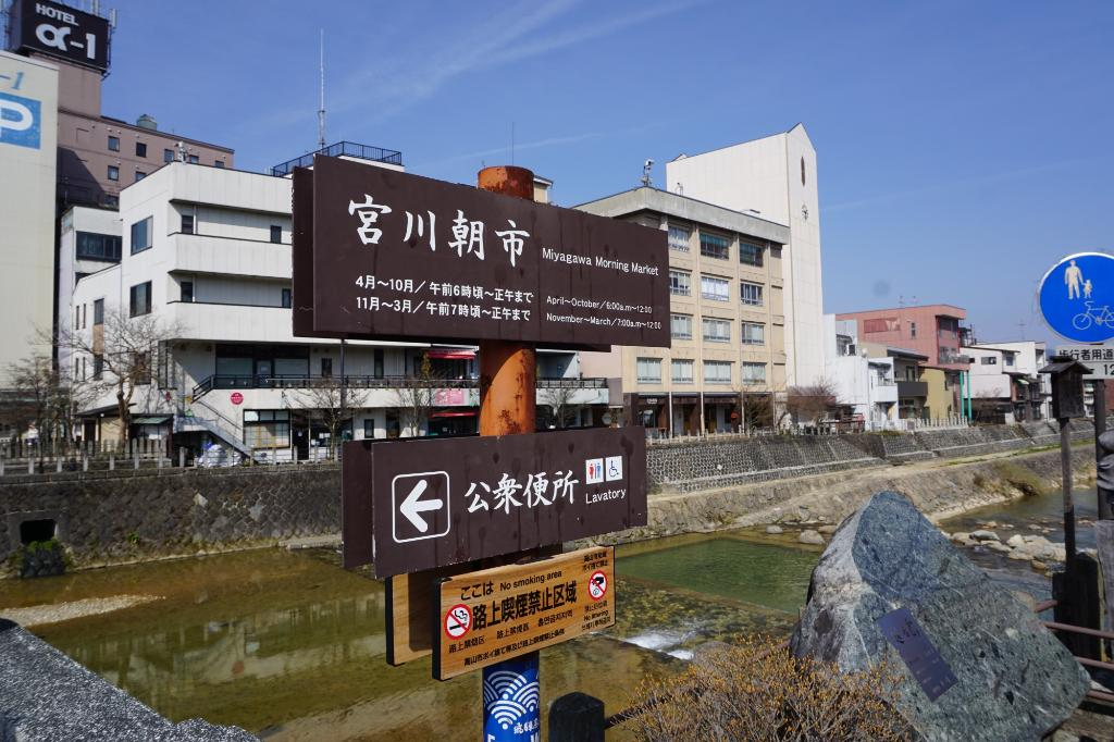 Hotel Alpha-One Takayama