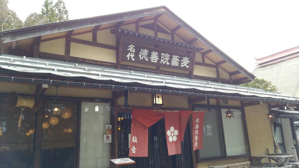 Shukubo Gokui
