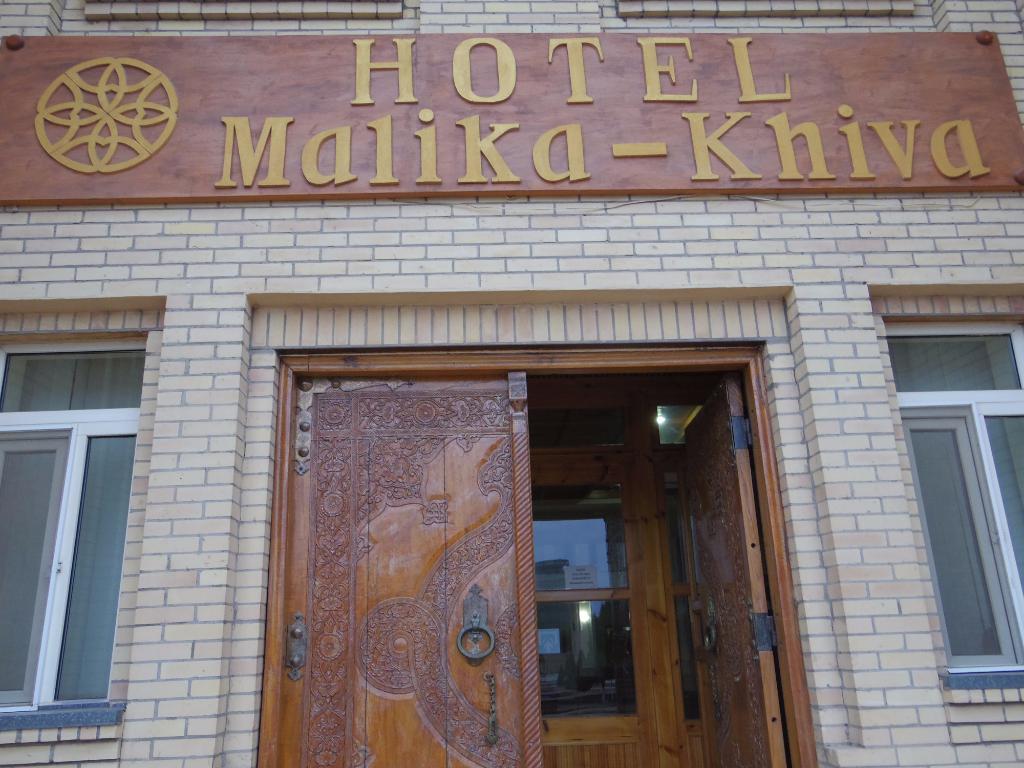 マリカ ヒヴァ ホテル