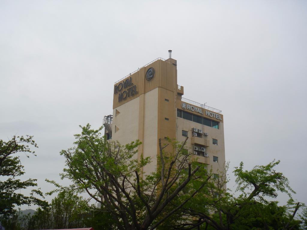 부산 로얄 호텔