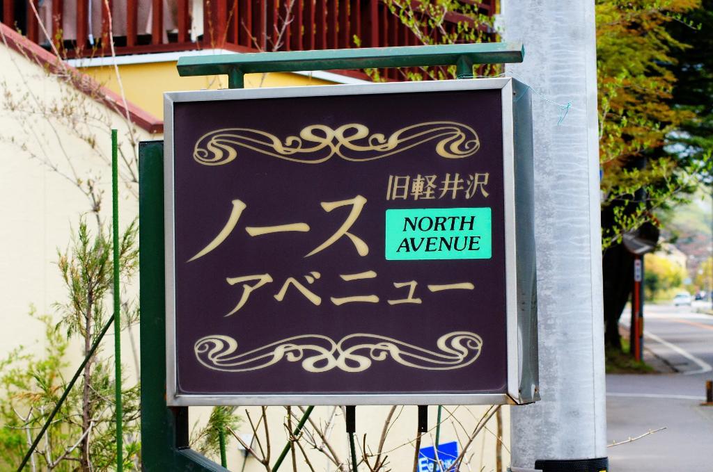 North Avenue