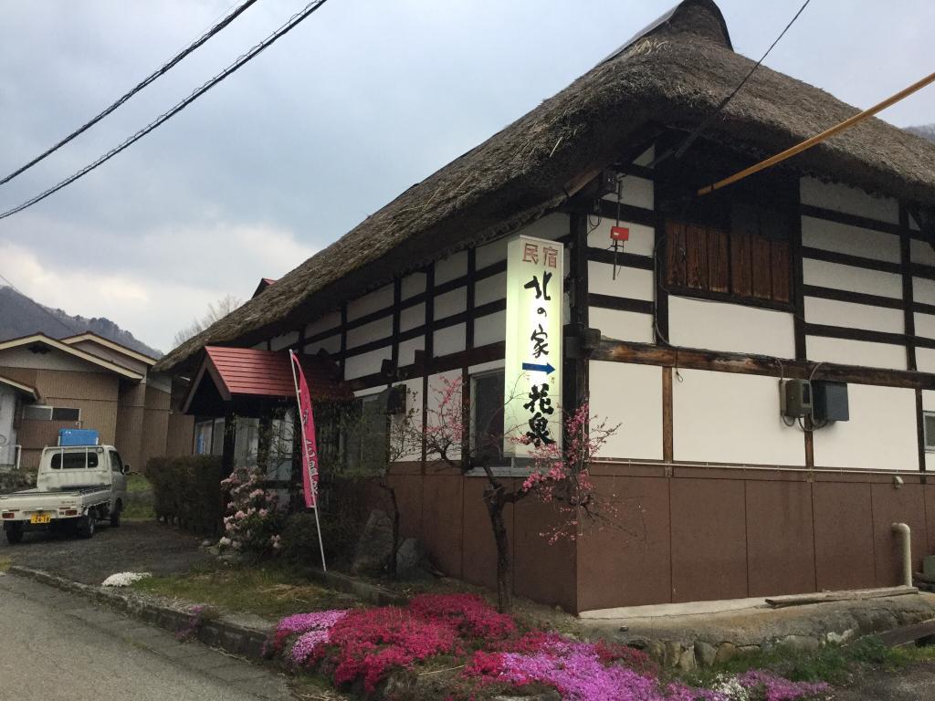 Minshuku Kitanoie